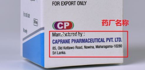 """药盒上明确写着""""Sri Lanka"""""""