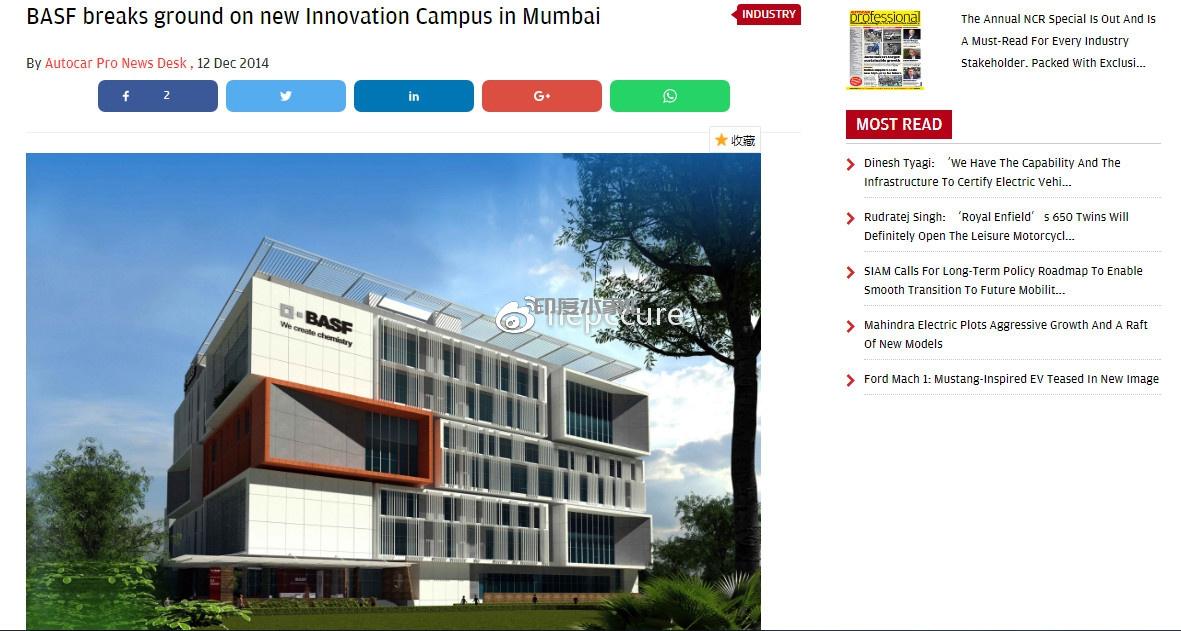 德国巴斯夫印度研发中心